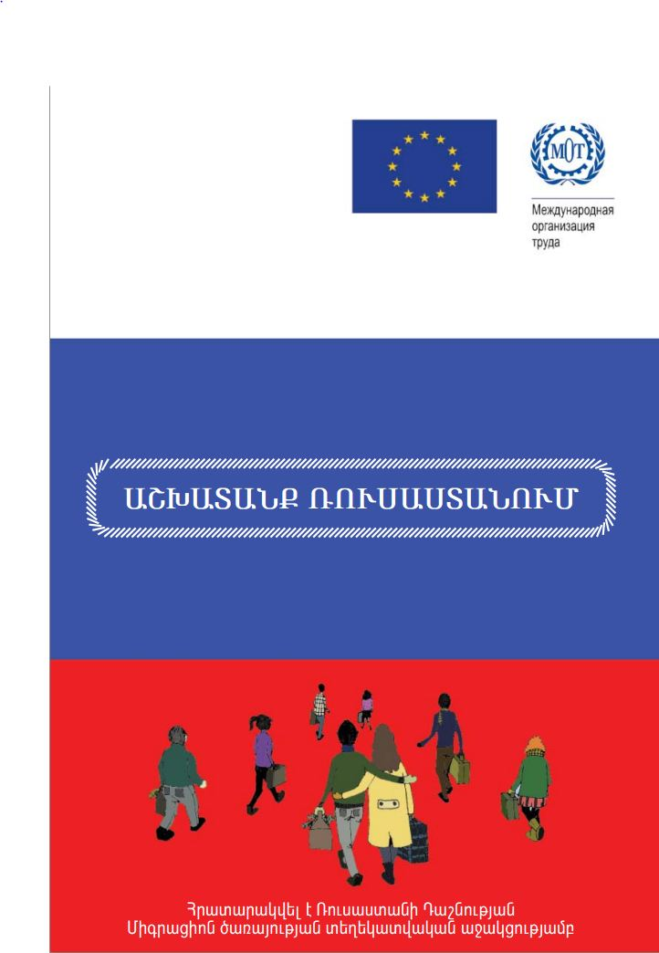 Cover of an informational brochure for migrants on employment in Russia